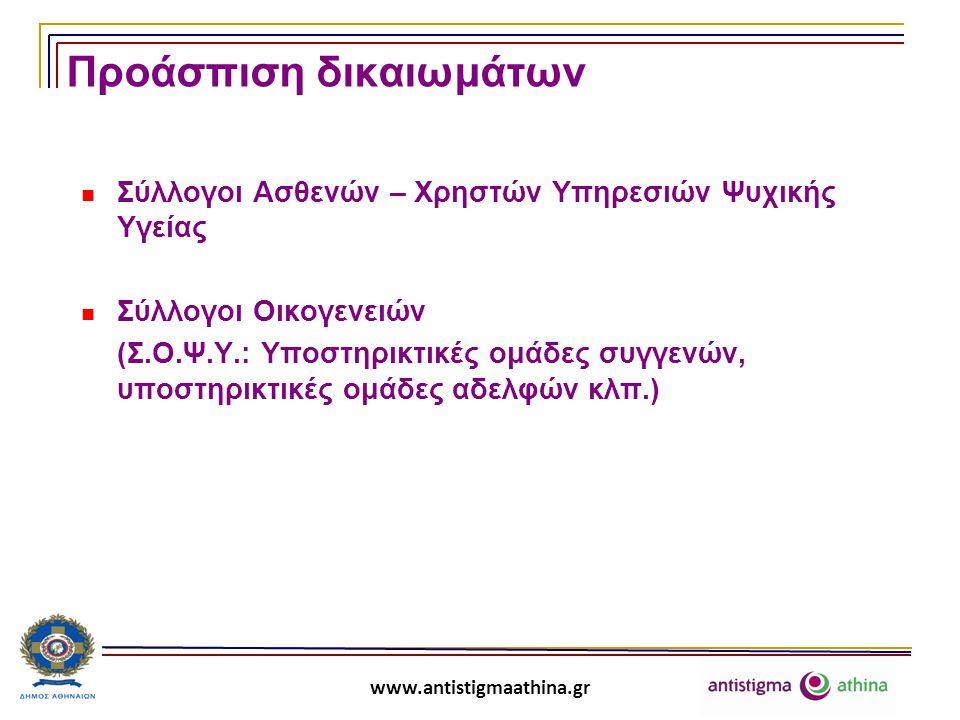 www.antistigmaathina.gr Δ: Επικοινωνία