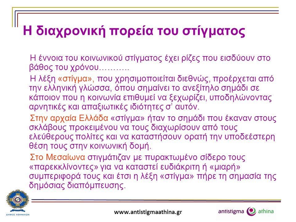 www.antistigmaathina.gr Το στίγμα σήμερα Με το πέρασμα των αιώνων, η σημασία του στίγματος διαφοροποιήθηκε και κατέληξε να είναι συνώνυμη με δυσμενείς διακρίσεις σε ανθρώπους «διαφορετικούς».