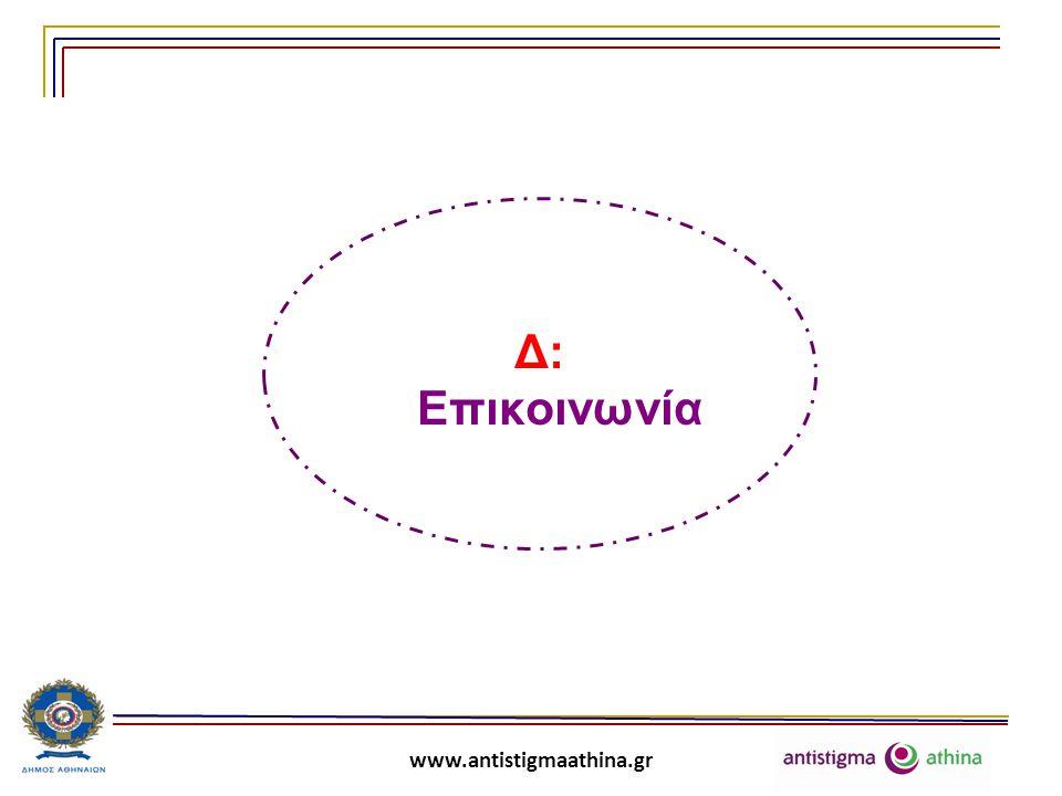 www.antistigmaathina.gr Ενημέρωση και Ευαισθητοποίηση της κοινής γνώμης  Δημιουργία επικοινωνιακού υλικού  Επιστημονικές - Ενημερωτικές - Πολιτιστικές εκδηλώσεις  Συνεργασία με τα ΜΜΕ  Έκδοση ειδικού εγχειριδίου για τους Επαγγελματίες των ΜΜΕ «Ψυχική ασθένεια και ΜΜΕ»  Εκδόσεις  Κυνηγοί στίγματος  Γραμμή επικοινωνίας  Ιστοσελίδες