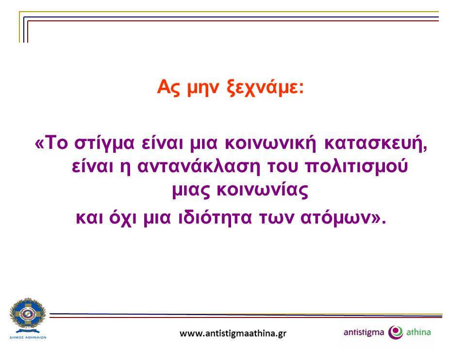 www.antistigmaathina.gr Γράμμα Μαθητή Ε' Δημοτικού στον Δήμαρχο μετά από ενημερωτική παρέμβαση του Προγράμματος «αντι-στίγμα» του Ε.Π.Ι.Ψ.Υ., στο σχολείο του