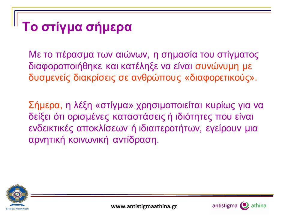 www.antistigmaathina.gr Στίγμα