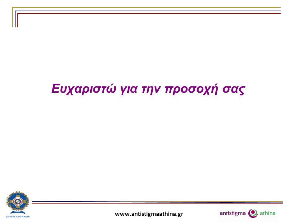 www.antistigmaathina.gr Ευχαριστώ για την προσοχή σας