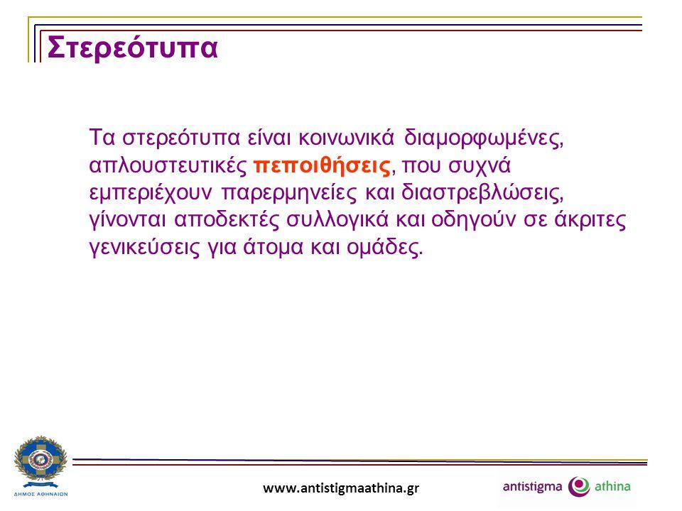 www.antistigmaathina.gr Προκαταλήψεις Οι προκαταλήψεις είναι μια συναισθηματικές αντιδράσεις που βασίζονται στα στερεότυπα.