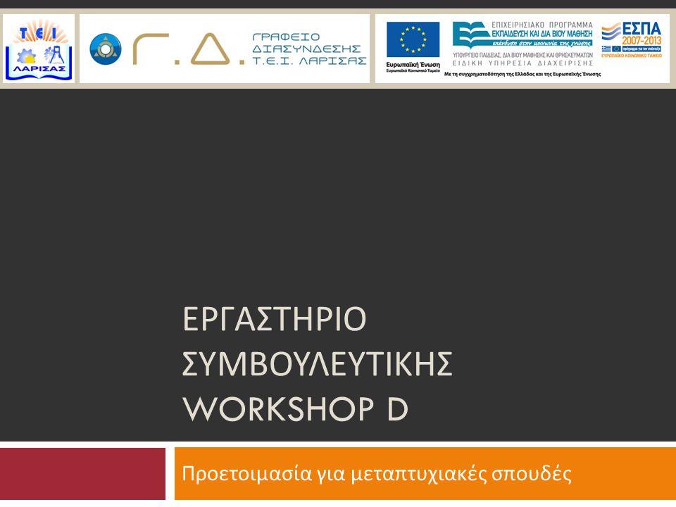 ΕΡΓΑΣΤΗΡΙΟ ΣΥΜΒΟΥΛΕΥΤΙΚΗΣ WORKSHOP D Προετοιμασία για μεταπτυχιακές σπουδές