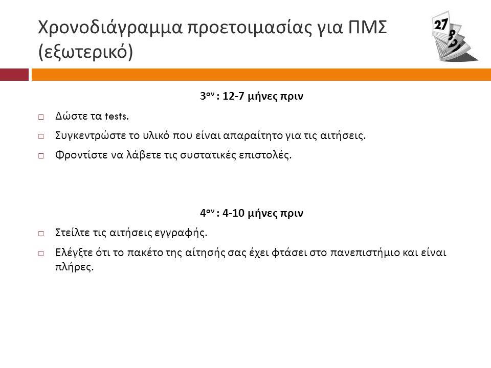 Χρονοδιάγραμμα προετοιμασίας για ΠΜΣ ( εξωτερικό ) 3 ον : 12-7 μήνες πριν  Δώστε τα tests.