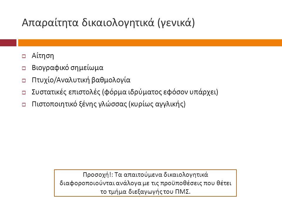 Προσοχή !: Τα α π αιτούμενα δικαιολογητικά διαφορο π οιούνται ανάλογα με τις π ροϋ π οθέσεις π ου θέτει το τμήμα διεξαγωγής του ΠΜΣ.