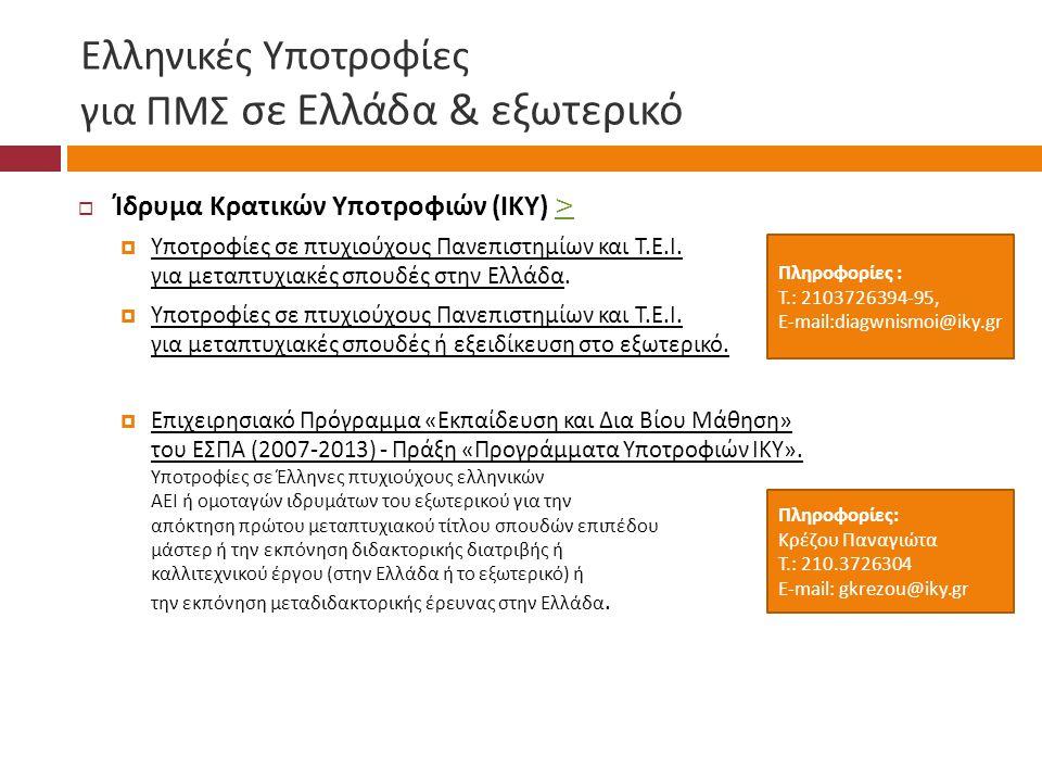 Ελληνικές Υποτροφίες για ΠΜΣ σε Ελλάδα & εξωτερικό  Ίδρυμα Κρατικών Υποτροφιών ( ΙΚΥ ) >>  Υποτροφίες σε πτυχιούχους Πανεπιστημίων και Τ.