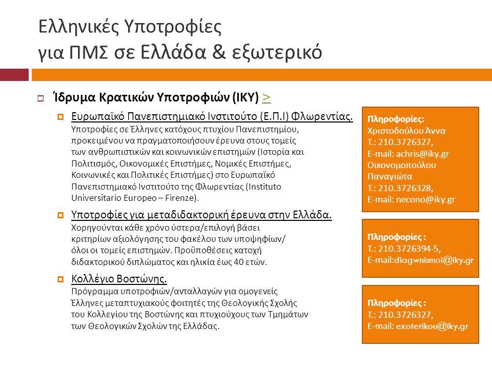 Ελληνικές Υποτροφίες για ΠΜΣ σε Ελλάδα & εξωτερικό  Ίδρυμα Κρατικών Υποτροφιών ( ΙΚΥ ) >>  Ευρωπαϊκό Πανεπιστημιακό Ινστιτούτο ( Ε.