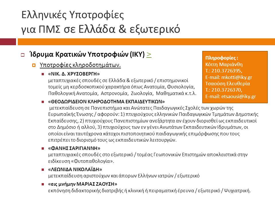Ελληνικές Υποτροφίες για ΠΜΣ σε Ελλάδα & εξωτερικό  Ίδρυμα Κρατικών Υποτροφιών ( ΙΚΥ ) >>  Υποτροφίες κληροδοτημάτων.