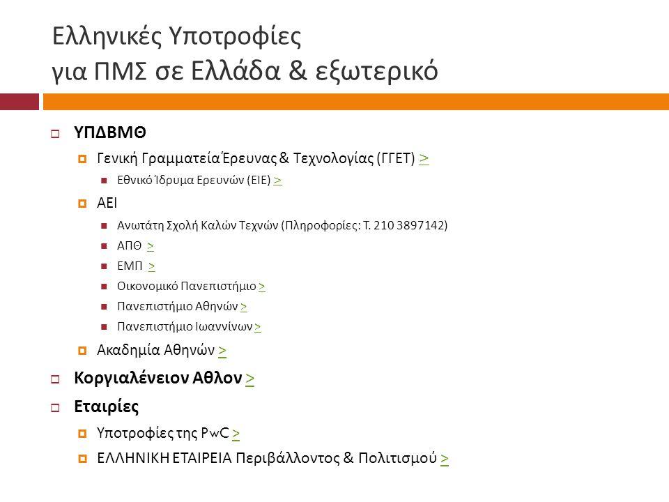 Ελληνικές Υποτροφίες για ΠΜΣ σε Ελλάδα & εξωτερικό  ΥΠΔΒΜΘ  Γενική Γραμματεία Έρευνας & Τεχνολογίας ( ΓΓΕΤ ) >>  Εθνικό Ίδρυμα Ερευνών ( ΕΙΕ ) >>  ΑΕΙ  Ανωτάτη Σχολή Καλών Τεχνών ( Πληροφορίες : Τ.