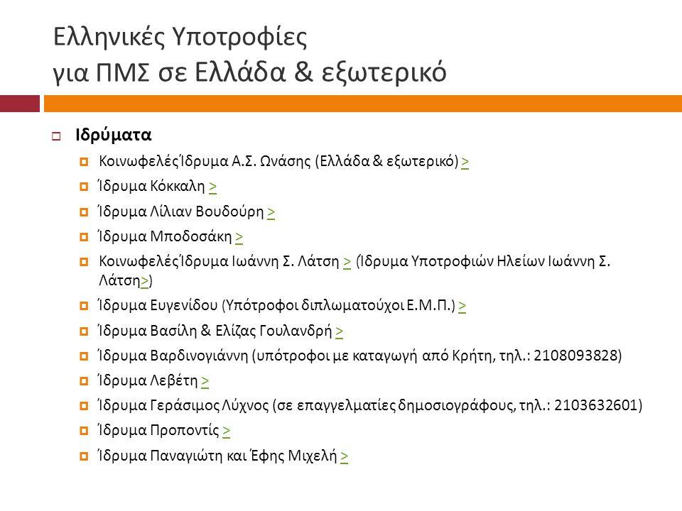 Ελληνικές Υποτροφίες για ΠΜΣ σε Ελλάδα & εξωτερικό  Ιδρύματα  Κοινωφελές Ίδρυμα Α.