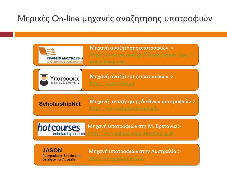 Μερικές On-line μηχανές αναζήτησης υποτροφιών Μηχανή αναζήτησης υ π οτροφιών > http://www.cso.auth.gr/Greek/Baseis/Ypo/Y potrofies.gr.asp http://www.cso.auth.gr/Greek/Baseis/Ypo/Y potrofies.gr.asp Μηχανή αναζήτησης υ π οτροφιών > http://ypotrofies.gr http://ypotrofies.gr Μηχανή υ π οτροφιών στη Μ.