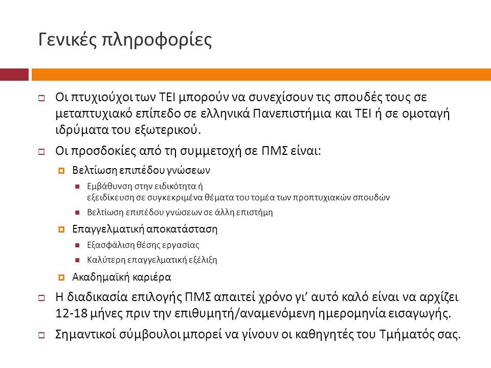 Γενικές πληροφορίες  Οι πτυχιούχοι των ΤΕΙ μπορούν να συνεχίσουν τις σπουδές τους σε μεταπτυχιακό επίπεδο σε ελληνικά Πανεπιστήμια και ΤΕΙ ή σε ομοταγή ιδρύματα του εξωτερικού.