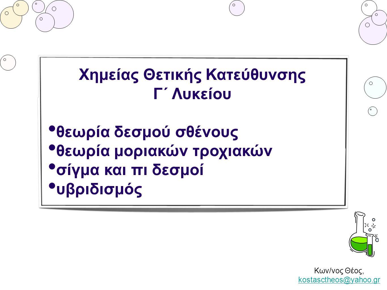 Κων/νος Θέος, kostasctheos@yahoo.gr kostasctheos@yahoo.gr Χημείας Θετικής Κατεύθυνσης Γ΄ Λυκείου • θεωρία δεσμού σθένους • θεωρία μοριακών τροχιακών •