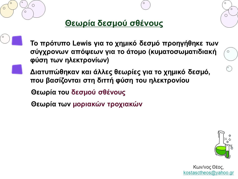 Κων/νος Θέος, kostasctheos@yahoo.gr kostasctheos@yahoo.gr Θεωρία δεσμού σθένους Το πρότυπο Lewis για το χημικό δεσμό προηγήθηκε των σύγχρονων απόψεων