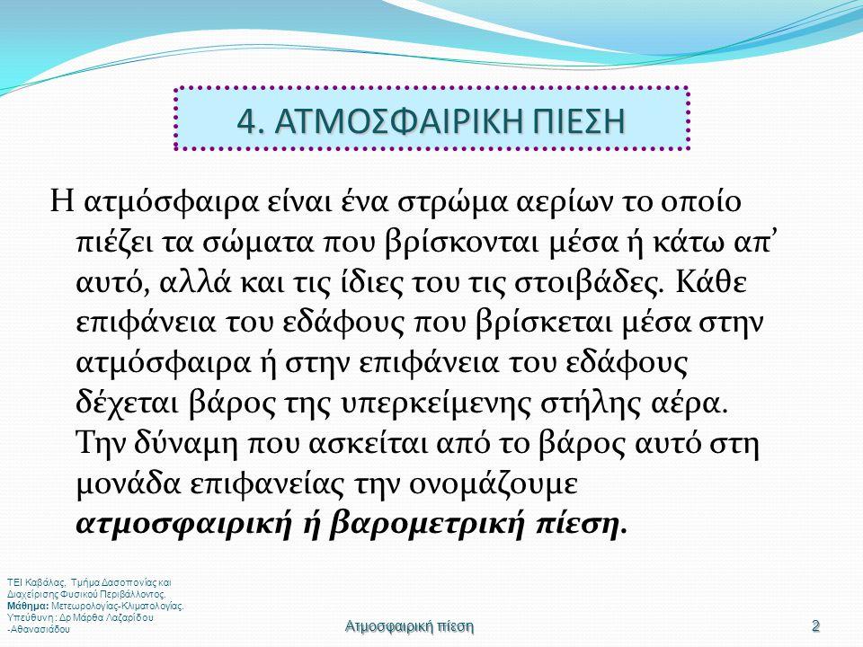 4. ΑΤΜΟΣΦΑΙΡΙΚΗ ΠΙΕΣΗ Ατμοσφαιρική πίεση2 Η ατμόσφαιρα είναι ένα στρώμα αερίων το οποίο πιέζει τα σώματα που βρίσκονται μέσα ή κάτω απ' αυτό, αλλά και