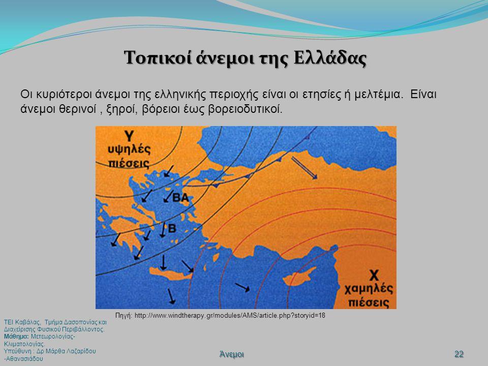 Τοπικοί άνεμοι της Ελλάδας Άνεμοι22 Πηγή: http://www.windtherapy.gr/modules/AMS/article.php?storyid=18 Οι κυριότεροι άνεμοι της ελληνικής περιοχής είν
