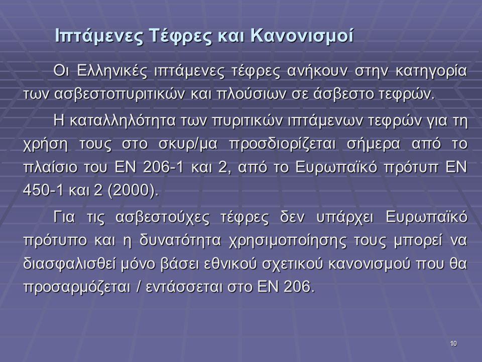 10 Ιπτάμενες Τέφρες και Κανονισμοί Οι Ελληνικές ιπτάμενες τέφρες ανήκουν στην κατηγορία των ασβεστοπυριτικών και πλούσιων σε άσβεστο τεφρών. Η καταλλη