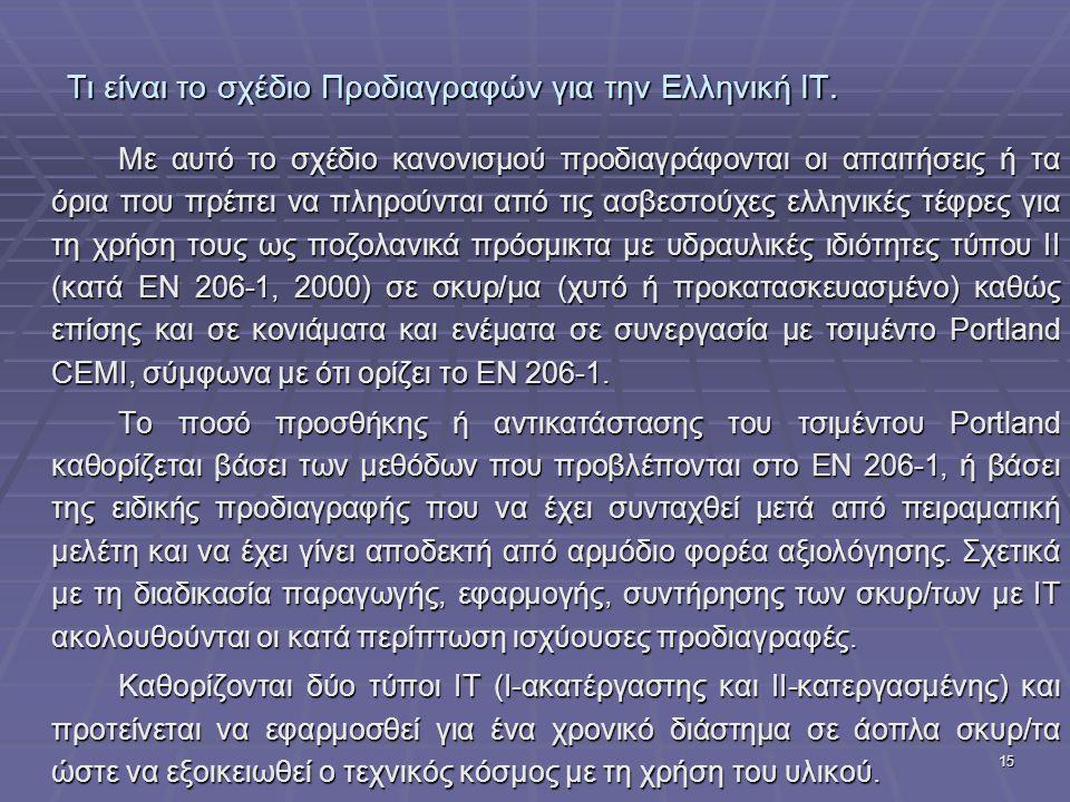 15 Τι είναι το σχέδιο Προδιαγραφών για την Ελληνική ΙΤ. Με αυτό το σχέδιο κανονισμού προδιαγράφονται οι απαιτήσεις ή τα όρια που πρέπει να πληρούνται