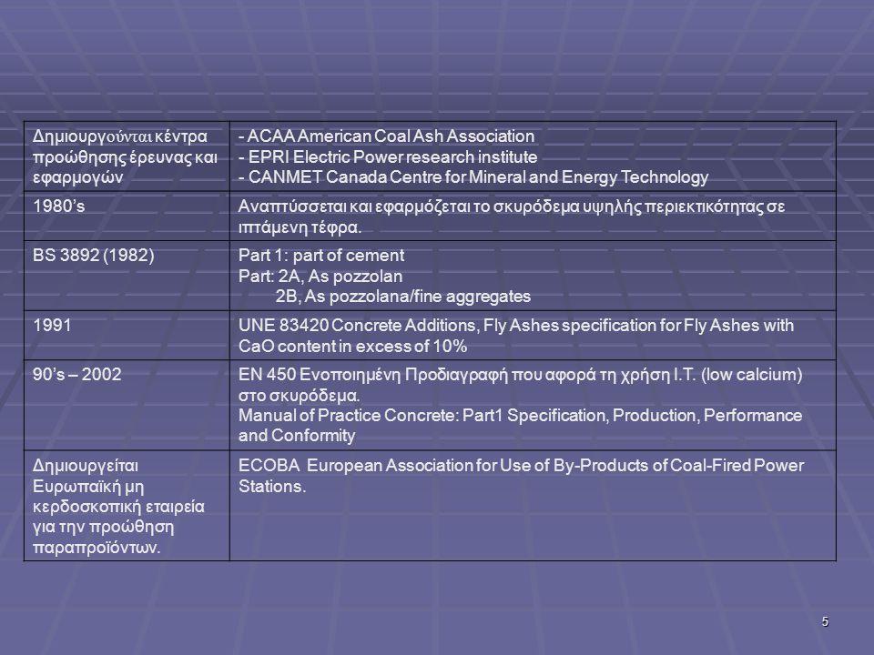 5 Δημιουργ ούνται κέντρα προώθησης έρευνας και εφαρμογών - ACAA American Coal Ash Association - EPRI Electric Power research institute - CANMET Canada