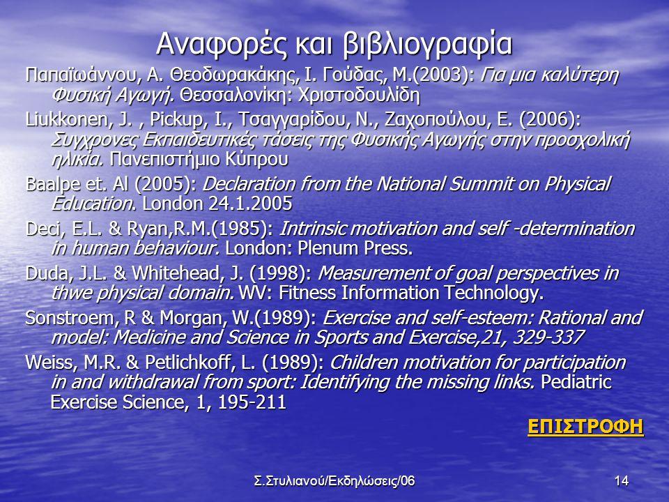 Σ.Στυλιανού/Εκδηλώσεις/0614 Αναφορές και βιβλιογραφία Παπαϊωάννου, Α.