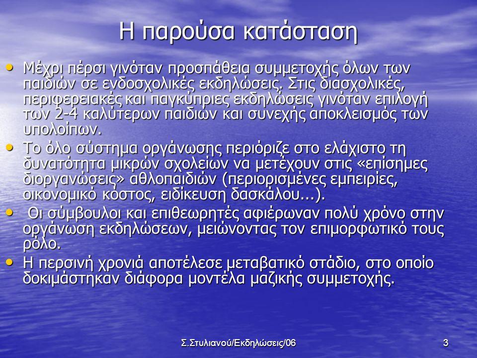 Σ.Στυλιανού/Εκδηλώσεις/063 Η παρούσα κατάσταση • Μέχρι πέρσι γινόταν προσπάθεια συμμετοχής όλων των παιδιών σε ενδοσχολικές εκδηλώσεις.