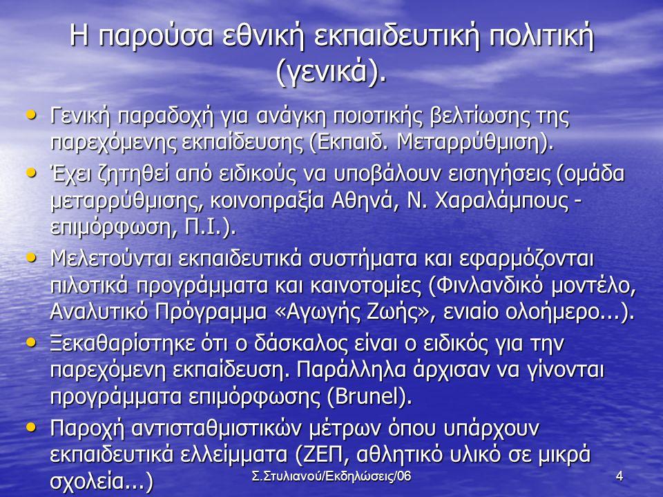 Σ.Στυλιανού/Εκδηλώσεις/064 Η παρούσα εθνική εκπαιδευτική πολιτική (γενικά).