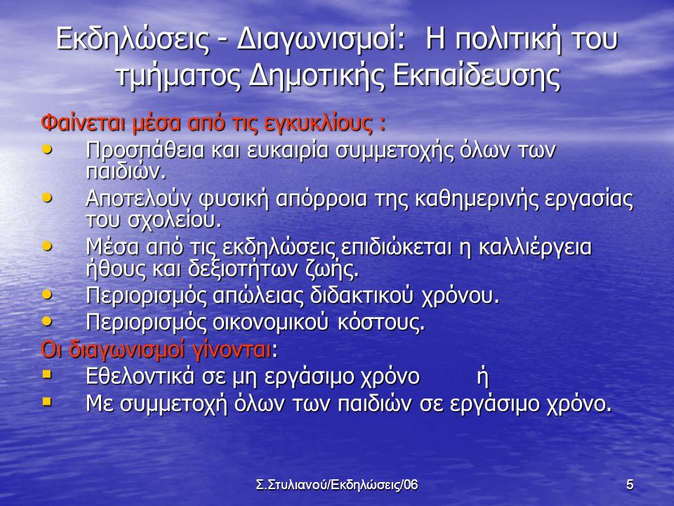 Σ.Στυλιανού/Εκδηλώσεις/065 Εκδηλώσεις - Διαγωνισμοί: Η πολιτική του τμήματος Δημοτικής Εκπαίδευσης Φαίνεται μέσα από τις εγκυκλίους : • Προσπάθεια και ευκαιρία συμμετοχής όλων των παιδιών.