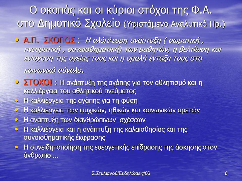 Σ.Στυλιανού/Εκδηλώσεις/066 Ο σκοπός και οι κύριοι στόχοι της Φ.Α.