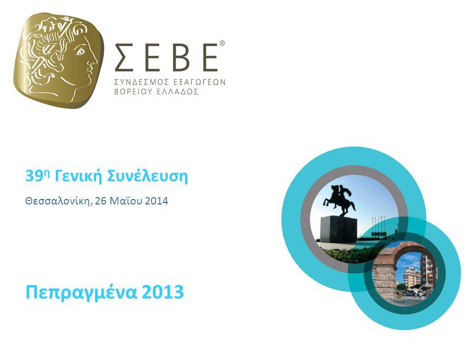39 η Γενική Συνέλευση Θεσσαλονίκη, 26 Μαΐου 2014 Πεπραγμένα 2013