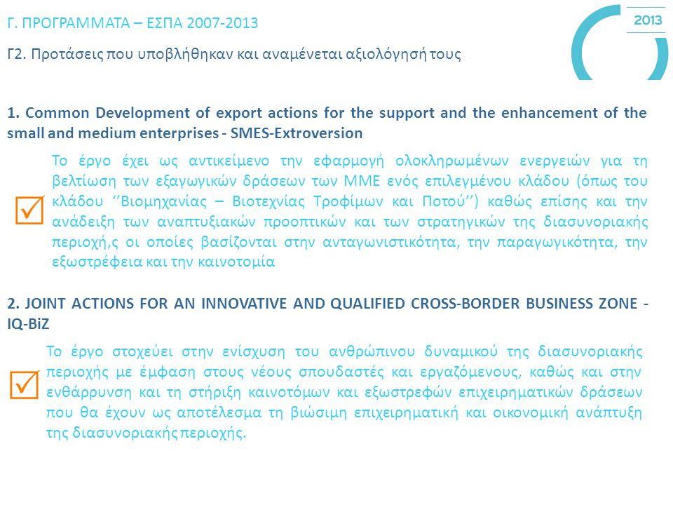 Γ. ΠΡΟΓΡΑΜΜΑΤΑ – ΕΣΠΑ 2007-2013 Γ2. Προτάσεις που υποβλήθηκαν και αναμένεται αξιολόγησή τους 1.