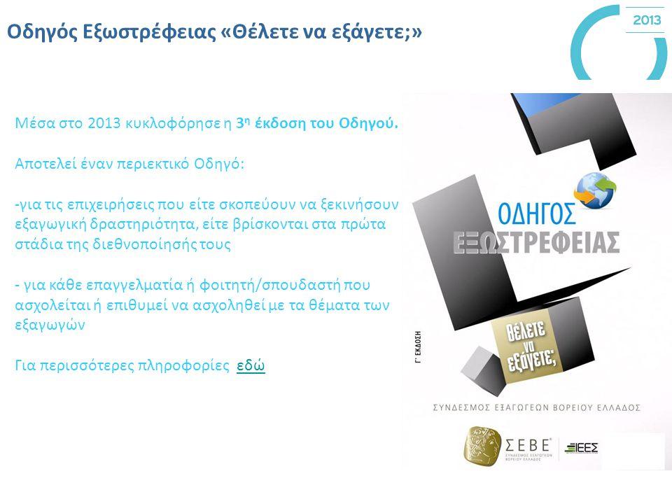 Οδηγός Εξωστρέφειας «Θέλετε να εξάγετε;» Μέσα στο 2013 κυκλοφόρησε η 3 η έκδοση του Οδηγού.