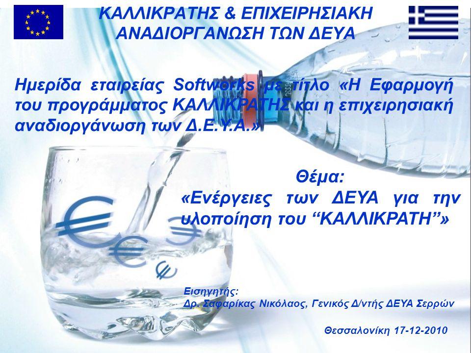 ΚΑΛΛΙΚΡΑΤΗΣ & ΕΠΙΧΕΙΡΗΣΙΑΚΗ ΑΝΑΔΙΟΡΓΑΝΩΣΗ ΤΩΝ ΔΕΥΑ Θέμα: «Ενέργειες των ΔΕΥΑ για την υλοποίηση του ΚΑΛΛΙΚΡΑΤΗ » Θεσσαλονίκη 17-12-2010 Εισηγητής: Δρ.