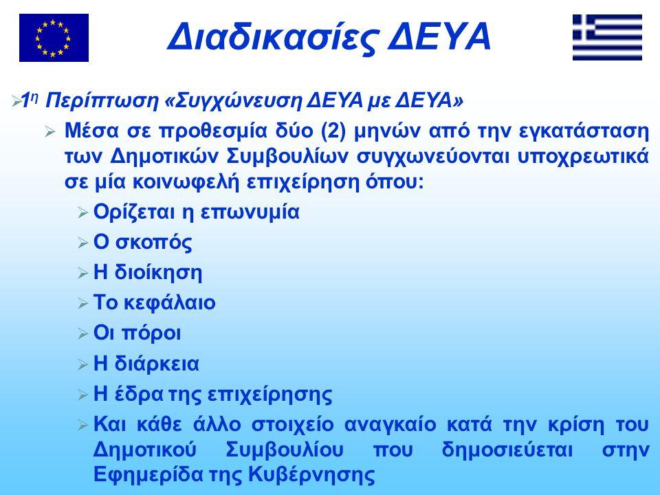 Διαδικασίες ΔΕΥΑ  1 η Περίπτωση «Συγχώνευση ΔΕΥΑ με ΔΕΥΑ»  Μέσα σε προθεσμία δύο (2) μηνών από την εγκατάσταση των Δημοτικών Συμβουλίων συγχωνεύονται υποχρεωτικά σε μία κοινωφελή επιχείρηση όπου:  Ορίζεται η επωνυμία  Ο σκοπός  Η διοίκηση  Το κεφάλαιο  Οι πόροι  Η διάρκεια  Η έδρα της επιχείρησης  Και κάθε άλλο στοιχείο αναγκαίο κατά την κρίση του Δημοτικού Συμβουλίου που δημοσιεύεται στην Εφημερίδα της Κυβέρνησης
