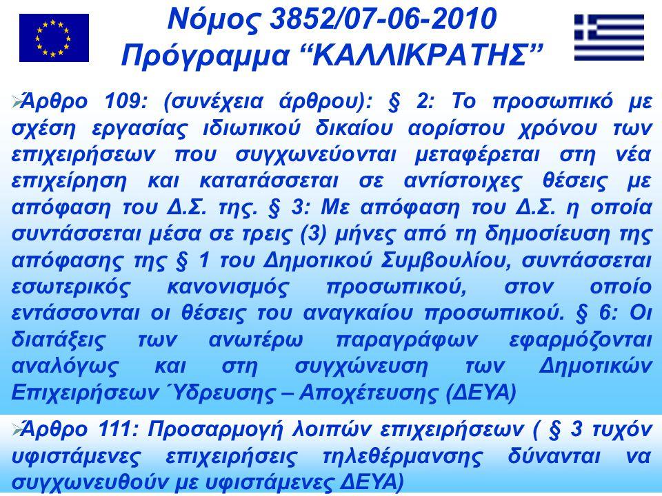  Άρθρο 111: Προσαρμογή λοιπών επιχειρήσεων ( § 3 τυχόν υφιστάμενες επιχειρήσεις τηλεθέρμανσης δύνανται να συγχωνευθούν με υφιστάμενες ΔΕΥΑ)  Άρθρο 109: (συνέχεια άρθρου): § 2: Το προσωπικό με σχέση εργασίας ιδιωτικού δικαίου αορίστου χρόνου των επιχειρήσεων που συγχωνεύονται μεταφέρεται στη νέα επιχείρηση και κατατάσσεται σε αντίστοιχες θέσεις με απόφαση του Δ.Σ.