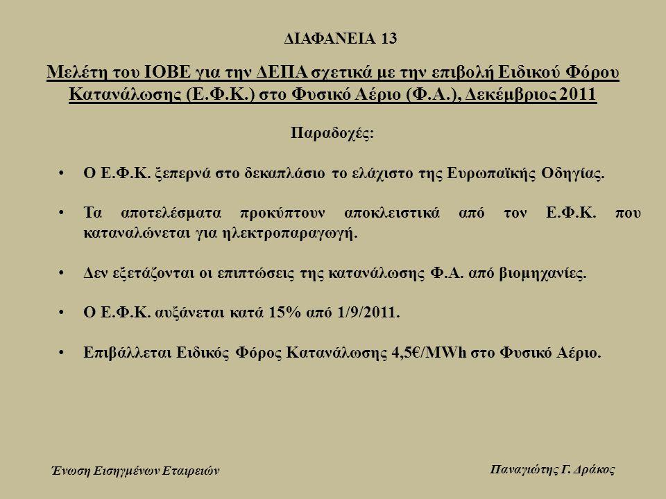 Μελέτη του ΙΟΒΕ για την ΔΕΠΑ σχετικά με την επιβολή Ειδικού Φόρου Κατανάλωσης (Ε.Φ.Κ.) στο Φυσικό Αέριο (Φ.Α.), Δεκέμβριος 2011 Παραδοχές: • Ο Ε.Φ.Κ.