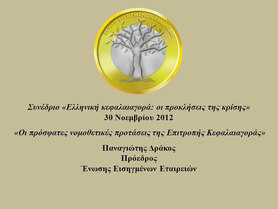 Συνέδριο «Ελληνική κεφαλαιαγορά: οι προκλήσεις της κρίσης» 30 Νοεμβρίου 2012 «Οι πρόσφατες νομοθετικές προτάσεις της Επιτροπής Κεφαλαιαγοράς» Παναγιώτης Δράκος Πρόεδρος Ένωσης Εισηγμένων Εταιρειών