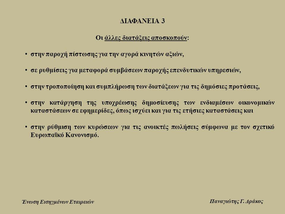 ΔΙΑΦΑΝΕΙΑ 3 Οι άλλες διατάξεις αποσκοπούν: • στην παροχή πίστωσης για την αγορά κινητών αξιών, • σε ρυθμίσεις για μεταφορά συμβάσεων παροχής επενδυτικών υπηρεσιών, • στην τροποποίηση και συμπλήρωση των διατάξεων για τις δημόσιες προτάσεις, • στην κατάργηση της υποχρέωσης δημοσίευσης των ενδιαμέσων οικονομικών καταστάσεων σε εφημερίδες, όπως ισχύει και για τις ετήσιες καταστάσεις και • στην ρύθμιση των κυρώσεων για τις ανοικτές πωλήσεις σύμφωνα με τον σχετικό Ευρωπαϊκό Κανονισμό.