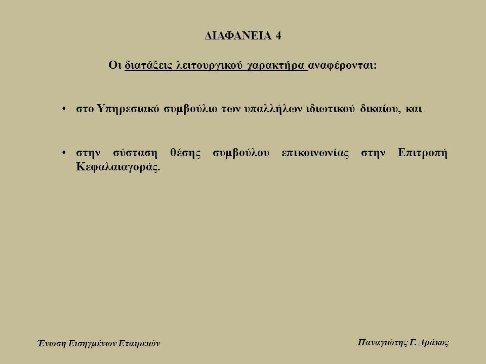 ΔΙΑΦΑΝΕΙΑ 5 Παρατηρήσεις στο κατατεθέν νομοσχέδιο περί Εταιρικής Διακυβέρνησης: • Περί Πολιτικής Αμοιβών.