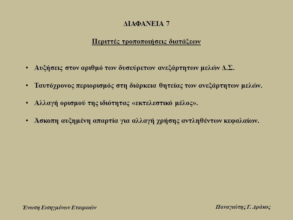 ΔΙΑΦΑΝΕΙΑ 7 Περιττές τροποποιήσεις διατάξεων • Αυξήσεις στον αριθμό των δυσεύρετων ανεξάρτητων μελών Δ.Σ.