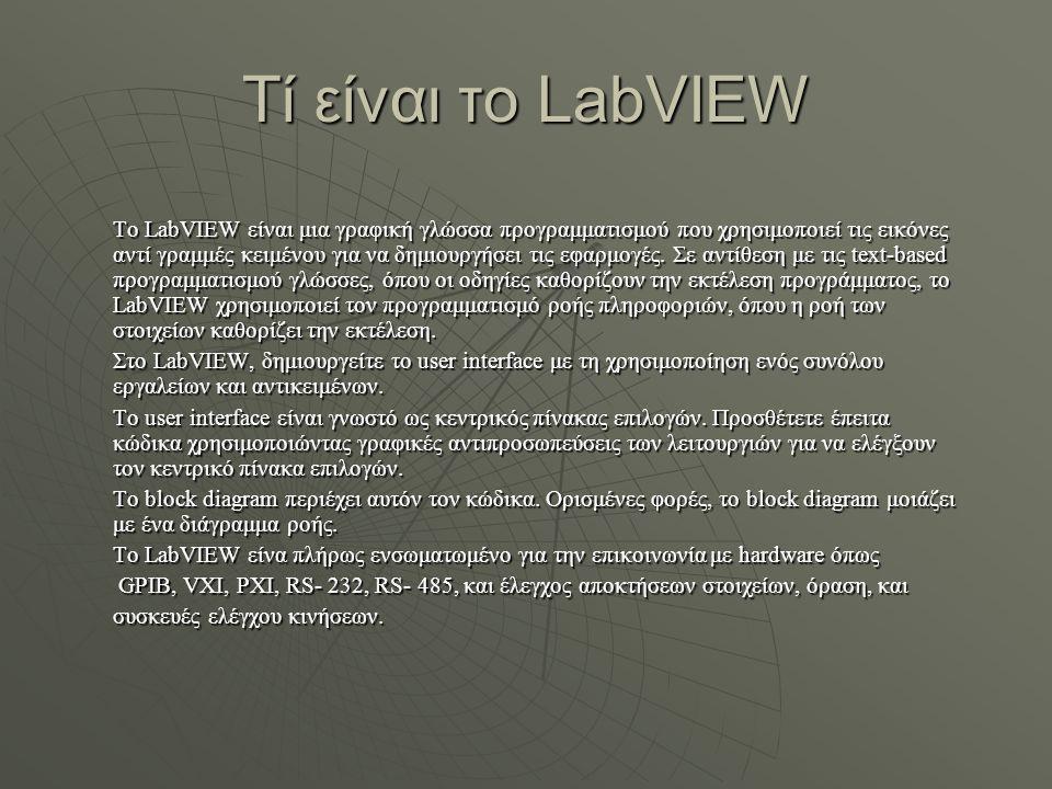 Περιγραφή της λειτουργίας του προγράμματος LabVIEW Μπεκρής Ευάγγελος Σταματούλης Ελευθέριος