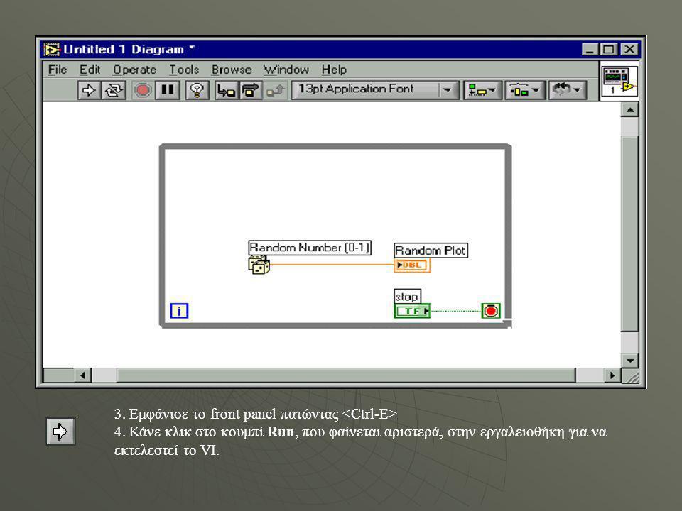 2. Επειδή αυτό το VI χρησιμοποιεί ένα κουμπί Stop, πρέπει να αλλάξεις τη συμπεριφορά του conditional terminal σε Stop if True. Κάνε δεξί κλικ στο cond
