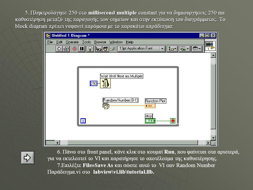 Add Timing to the VI Μπορείτε να προσθέσετε μια καθυστέρηση συγχρονισμού στο VI για να σχεδιάστουν τα σημεία πιό αργά στο κυματοειδές διάγραμμα. 1. Εμ