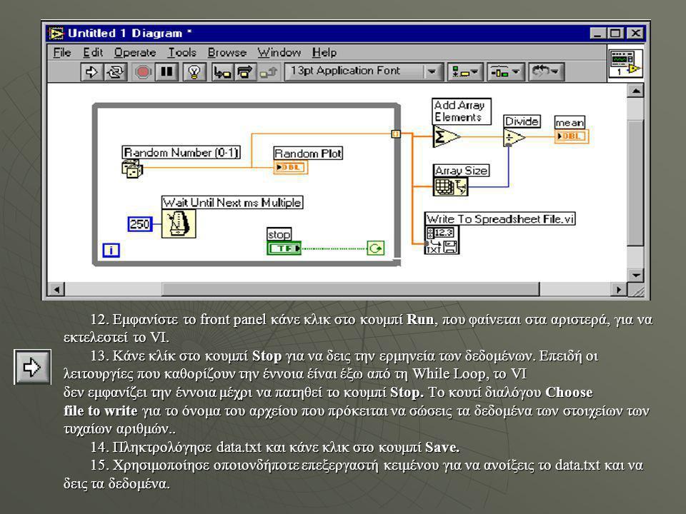Σημείωση: Μπορείτε επίσης να κάνετε δεξί κλικ στο Create Wire Branch από το shortcut menu. 9. Δημιουργήστε έναν άλλο κλάδο καλωδίων από τον κλάδο που