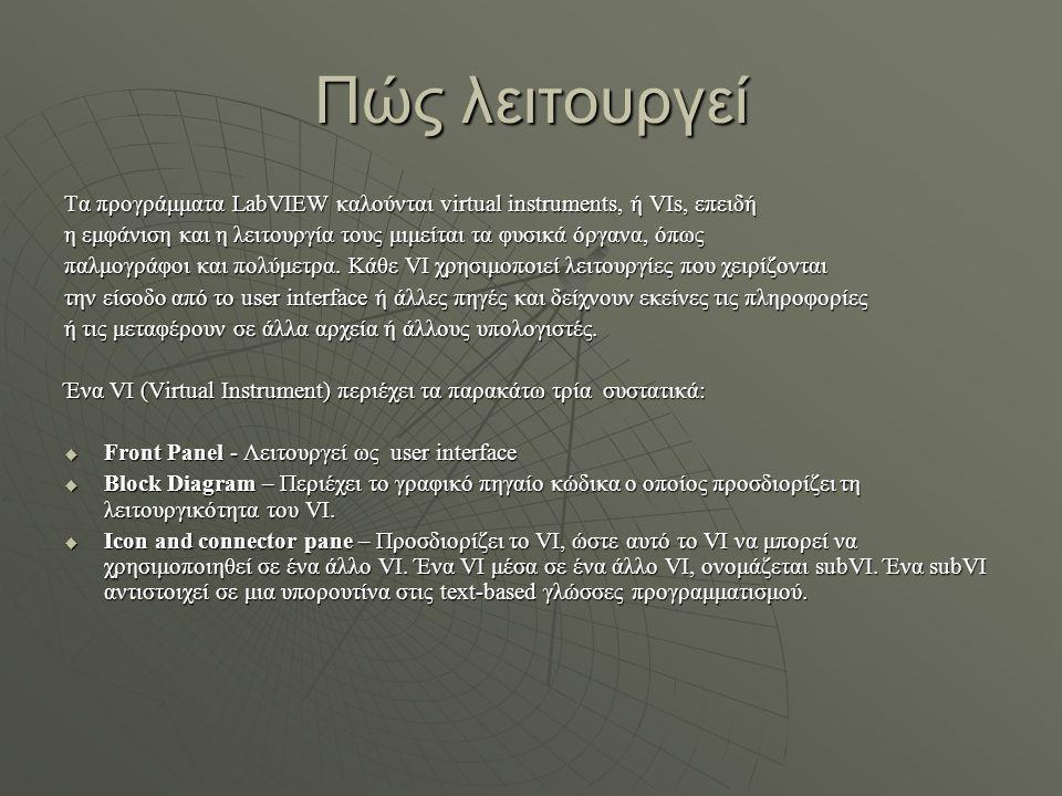 To LabVIEW έχει επίσης ενσωματωμένα χαρακτηριστικά για τη σύνδεση των εφαρμογών στο Διαδίκτυο που χρησιμοποιεί τον κεντρικό υπολογιστή δικτύου LabVIEW