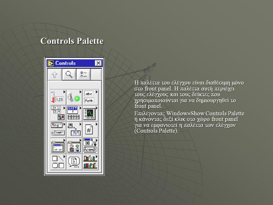 Palettes Οι παλέττες του LabVIEW μας δίνουν τις επιλογές που χρειάζονται για να δημιουργηθεί και να επεξεργαστεί το front panel και το block diagram T