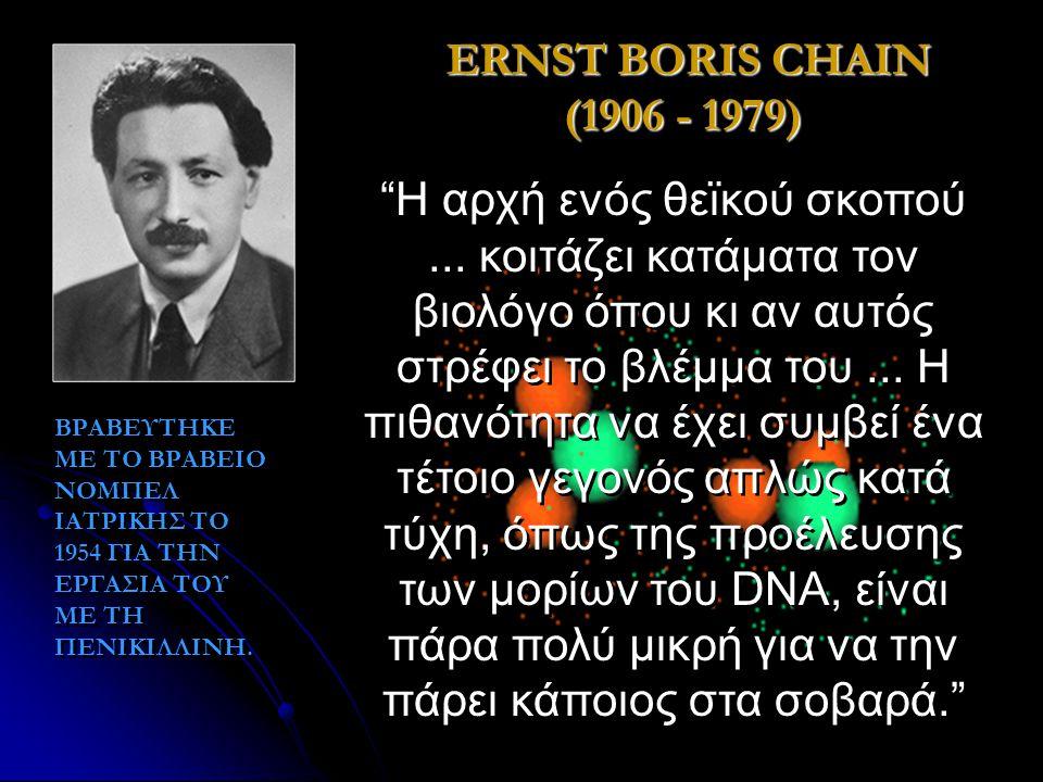 ERNST BORIS CHAIN (1906 - 1979) ERNST BORIS CHAIN (1906 - 1979) ΒΡΑΒΕΥΤΗΚΕ ΜΕ ΤΟ ΒΡΑΒΕΙΟ ΝΟΜΠΕΛ ΙΑΤΡΙΚΗΣ ΤΟ 1954 ΓΙΑ ΤΗΝ ΕΡΓΑΣΙΑ ΤΟΥ ΜΕ ΤΗ ΠΕΝΙΚΙΛΛΙΝΗ