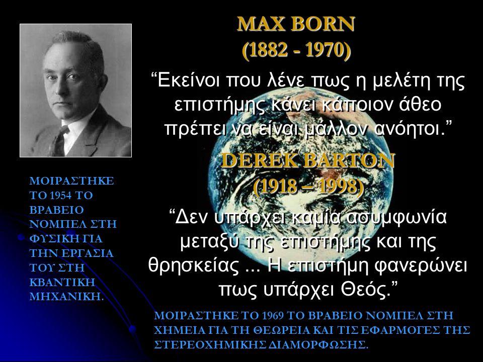 MAX BORN (1882 - 1970) DEREK BARTON (1918 – 1998) ΜΟΙΡΑΣΤΗΚΕ ΤΟ 1954 ΤΟ ΒΡΑΒΕΙΟ ΝΟΜΠΕΛ ΣΤΗ ΦΥΣΙΚΗ ΓΙΑ ΤΗΝ ΕΡΓΑΣΙΑ ΤΟΥ ΣΤΗ ΚΒΑΝΤΙΚΗ ΜΗΧΑΝΙΚΗ. ΜΟΙΡΑΣΤΗΚ