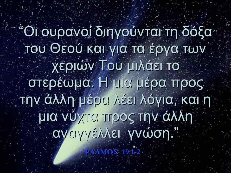 """""""Οι ουρανοί διηγούνται τη δόξα του Θεού και για τα έργα των χεριών Του μιλάει το στερέωμα. Η μια μέρα προς την άλλη μέρα λέει λόγια, και η μια νύχτα π"""