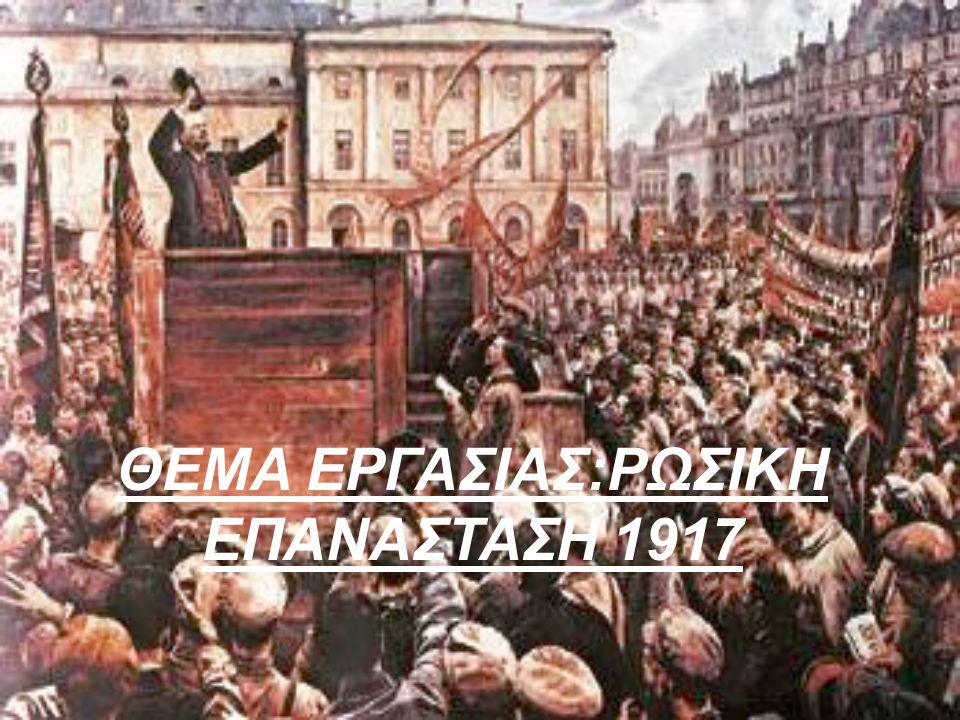 Απόσπασμα από το Διάταγμα για την ειρήνη «Η εργατοαγροτική κυβέρνηση, βγαλμένη από την επανάσταση της 24-25 του Οκτώβρη και στηριγμένη στα Σοβιέτ των εργατών, στρατιωτών και αγροτών βουλευτών, προτείνει σε όλους τους εμπόλεμους λαούς και στις κυβερνήσεις τους να αρχίσουν αμέσως διαπραγματεύσεις, για μια δίκαιη δημοκρατική ειρήνη.